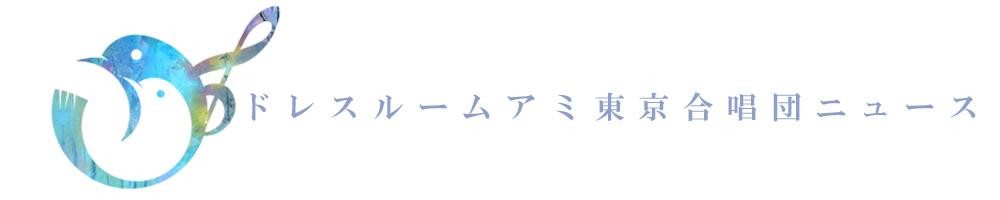 ドレスルームアミ東京合唱団ニュース
